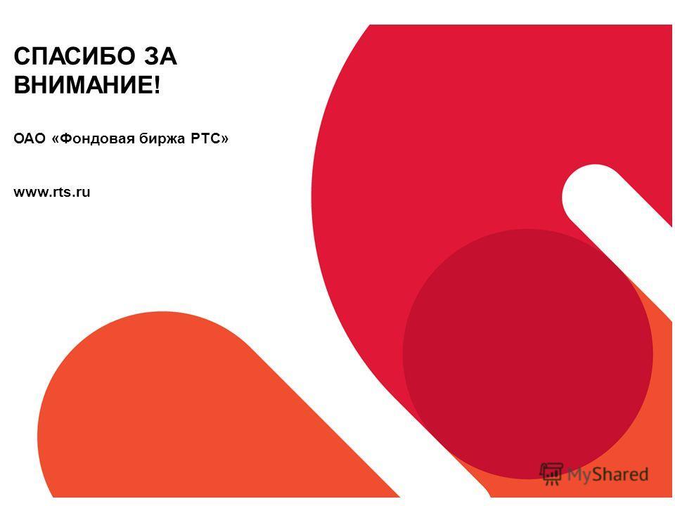 5 СПАСИБО ЗА ВНИМАНИЕ! ОАО «Фондовая биржа РТС» www.rts.ru