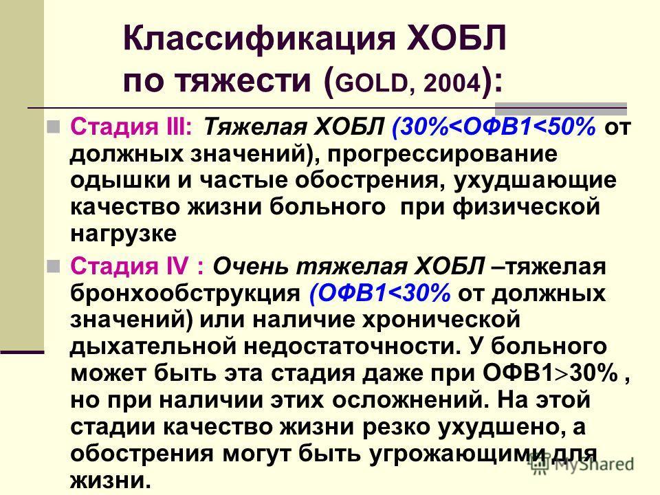 Классификация ХОБЛ по тяжести ( GOLD, 2004 ): Стадия III: Тяжелая ХОБЛ (30%