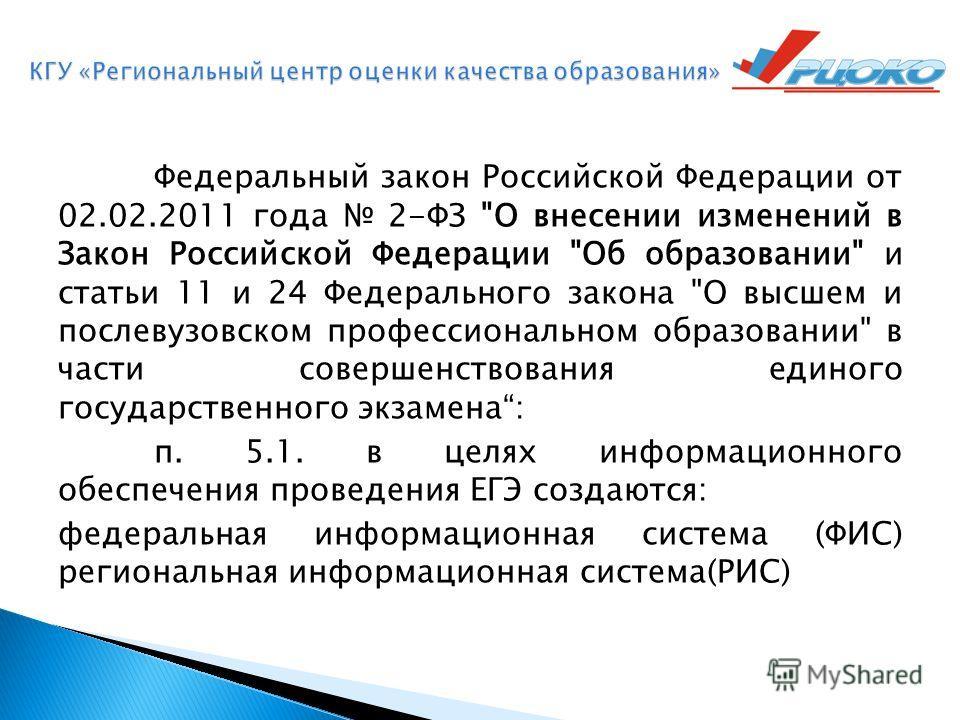 Федеральный закон Российской Федерации от 02.02.2011 года 2-ФЗ