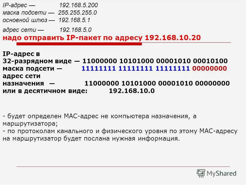 IP-адрес 192.168.5.200 маска подсети 255.255.255.0 основной шлюз 192.168.5.1 адрес сети 192.168.5.0 надо отправить IP-пакет по адресу 192.168.10.20 IP-адрес в 32-разрядном виде 11000000 10101000 00001010 00010100 маска подсети 11111111 11111111 11111