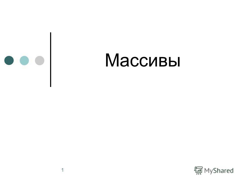 1 Массивы