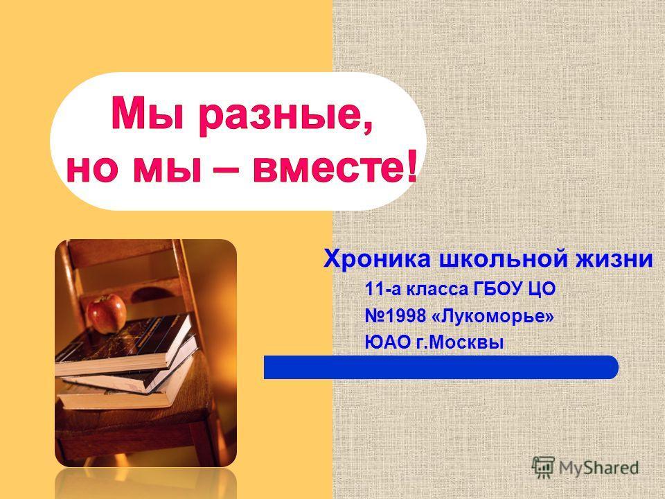 Хроника школьной жизни 11-а класса ГБОУ ЦО 1998 «Лукоморье» ЮАО г.Москвы