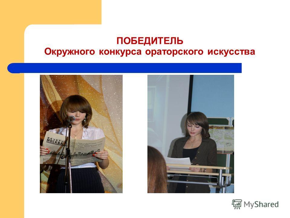 ПОБЕДИТЕЛЬ Окружного конкурса ораторского искусства