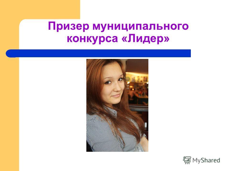 Призер муниципального конкурса «Лидер»