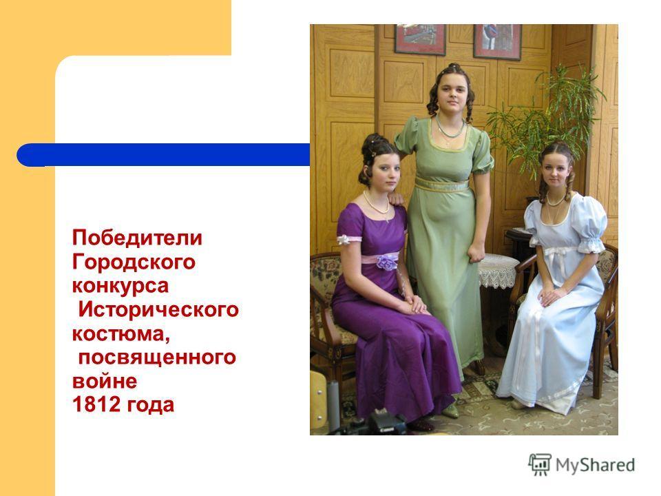 Победители Городского конкурса Исторического костюма, посвященного войне 1812 года