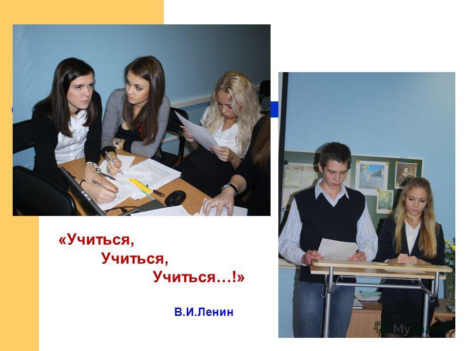 «Учиться, Учиться, Учиться…!» В.И.Ленин