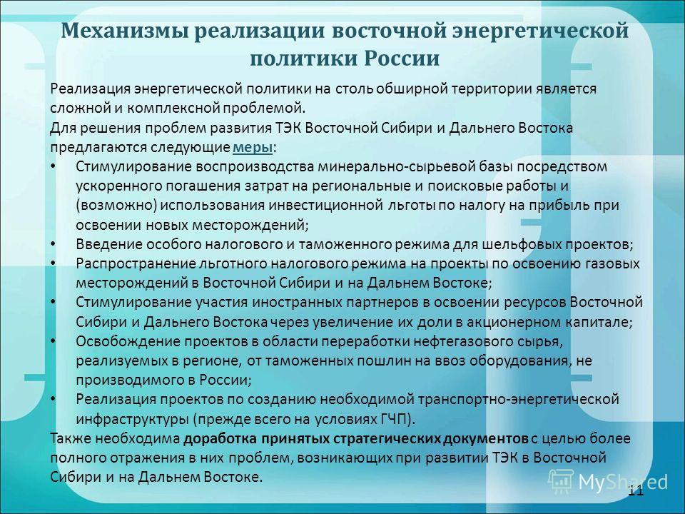 11 Реализация энергетической политики на столь обширной территории является сложной и комплексной проблемой. Для решения проблем развития ТЭК Восточной Сибири и Дальнего Востока предлагаются следующие меры: Стимулирование воспроизводства минерально-с