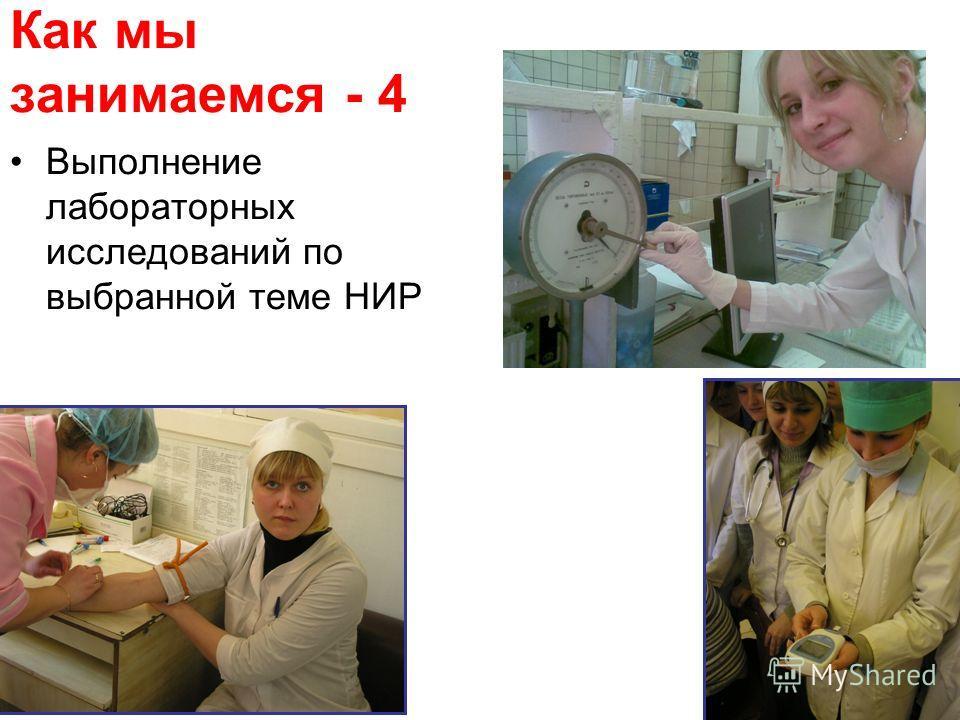 14 Как мы занимаемся - 4 Выполнение лабораторных исследований по выбранной теме НИР