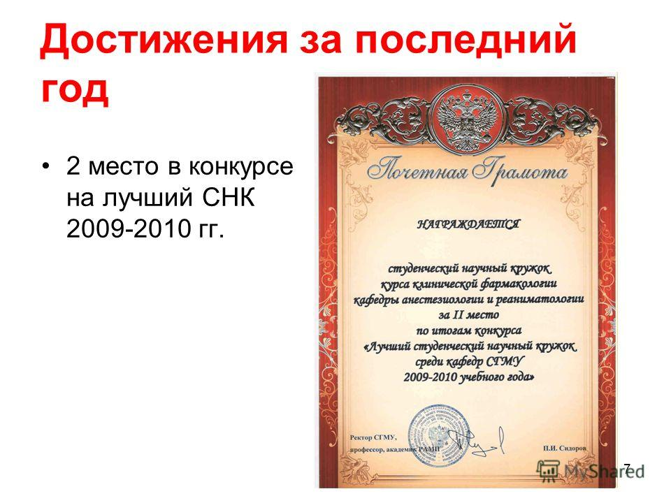7 Достижения за последний год 2 место в конкурсе на лучший СНК 2009-2010 гг.