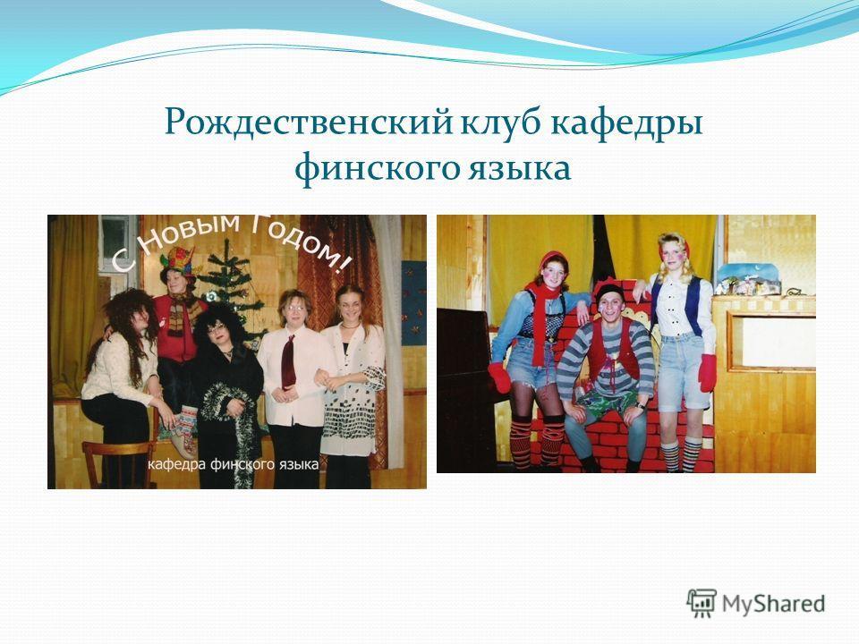 Рождественский клуб кафедры финского языка