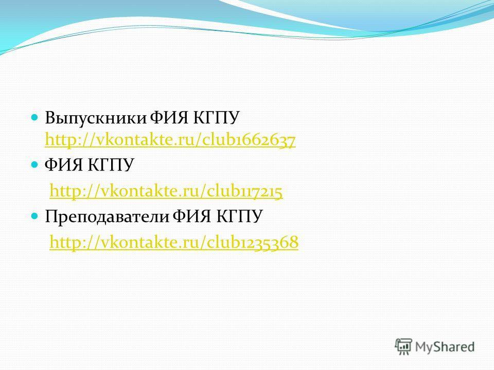 Выпускники ФИЯ КГПУ http://vkontakte.ru/club1662637 http://vkontakte.ru/club1662637 ФИЯ КГПУ http://vkontakte.ru/club117215 Преподаватели ФИЯ КГПУ http://vkontakte.ru/club1235368