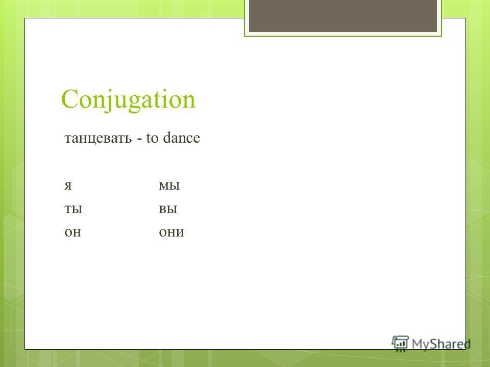 Conjugation танцевать - to dance ямы тывы онони
