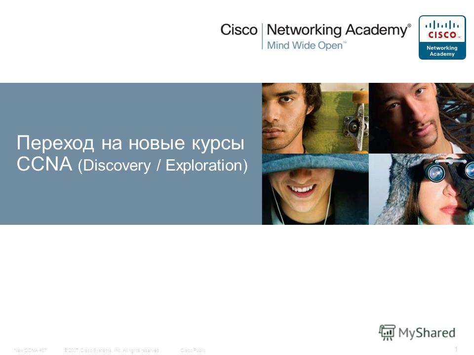 © 2007 Cisco Systems, Inc. All rights reserved.Cisco PublicNew CCNA 407 1 Переход на новые курсы CCNA (Discovery / Exploration)