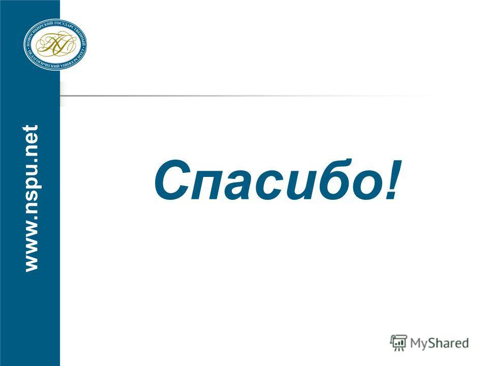 www.nspu.net Спасибо!