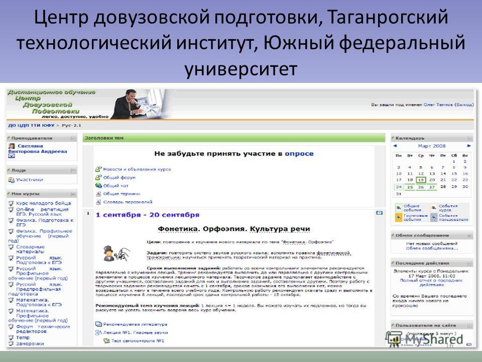 Центр довузовской подготовки, Таганрогский технологический институт, Южный федеральный университет 16