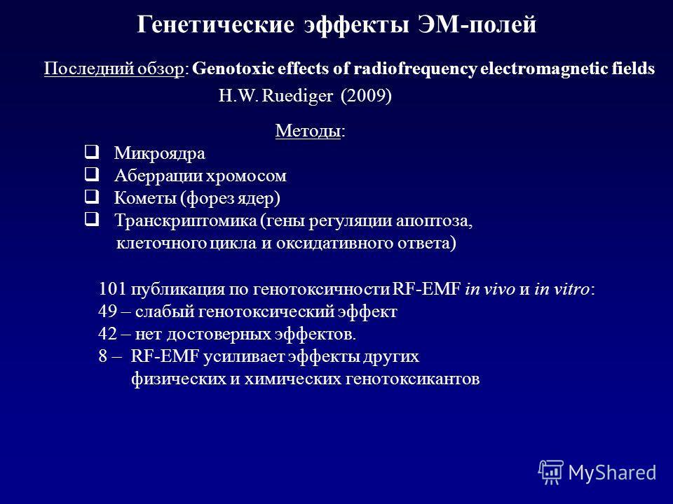 Генетические эффекты ЭМ-полей Методы: Микроядра Аберрации хромосом Кометы (форез ядер) Транскриптомика (гены регуляции апоптоза, клеточного цикла и оксидативного ответа) 101 публикация по генотоксичности RF-EMF in vivo и in vitro: 49 – слабый геноток