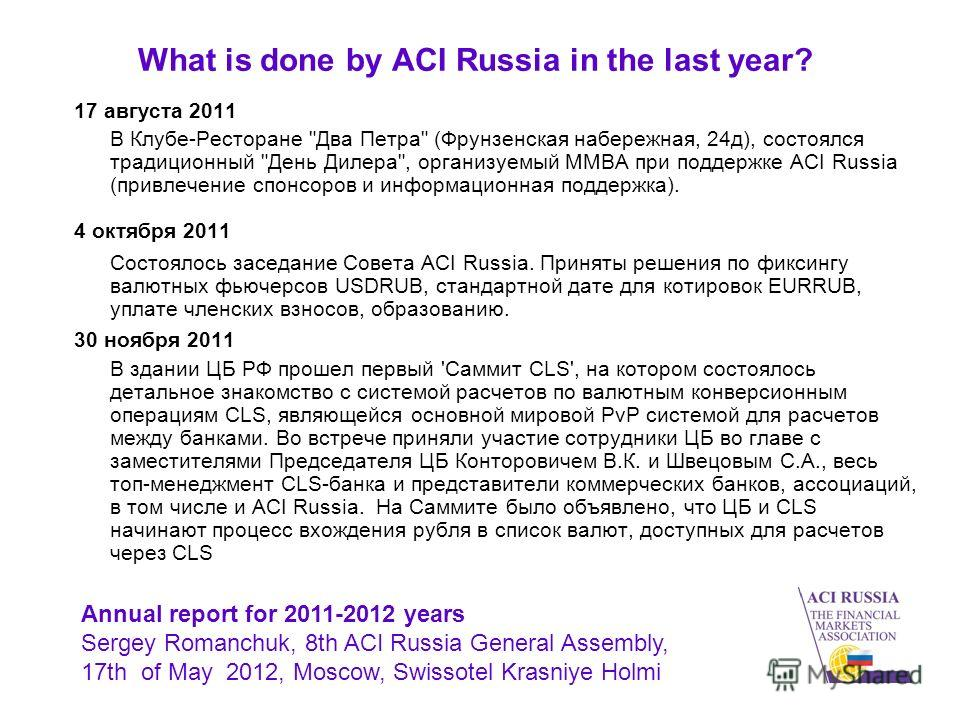 What is done by ACI Russia in the last year? 17 августа 2011 В Клубе-Ресторане