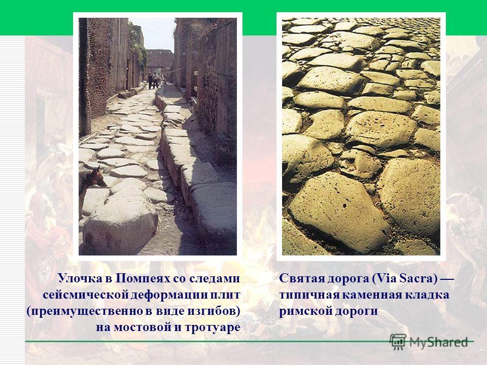 Улочка в Помпеях со следами сейсмической деформации плит (преимущественно в виде изгибов) на мостовой и тротуаре Святая дорога (Via Sacra) типичная каменная кладка римской дороги