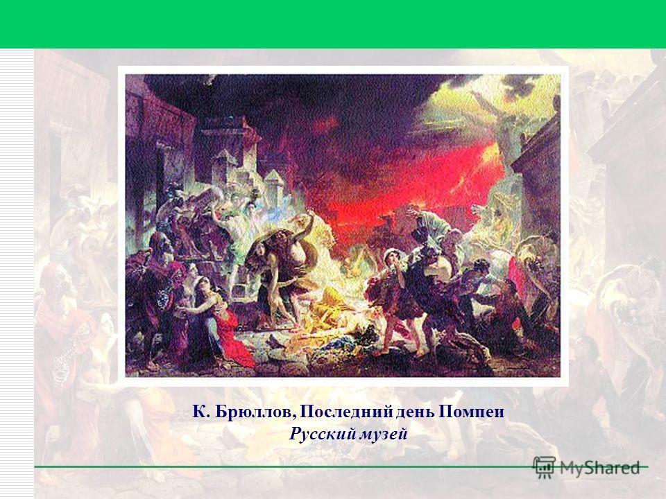 К. Брюллов, Последний день Помпеи Русский музей