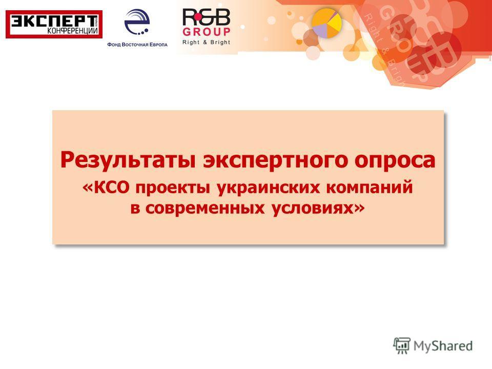 Результаты экспертного опроса «КСО проекты украинских компаний в современных условиях» Результаты экспертного опроса «КСО проекты украинских компаний в современных условиях»