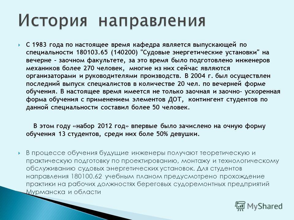 С 1983 года по настоящее время кафедра является выпускающей по специальности 180103.65 (140200)