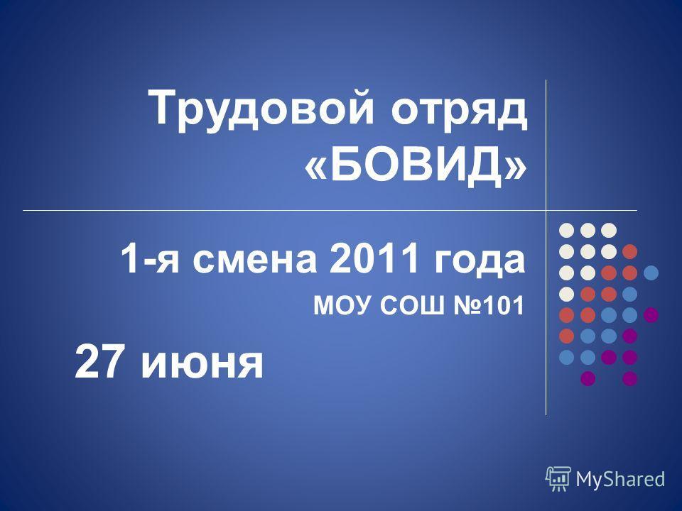 Трудовой отряд «БОВИД» 1-я смена 2011 года МОУ СОШ 101 27 июня