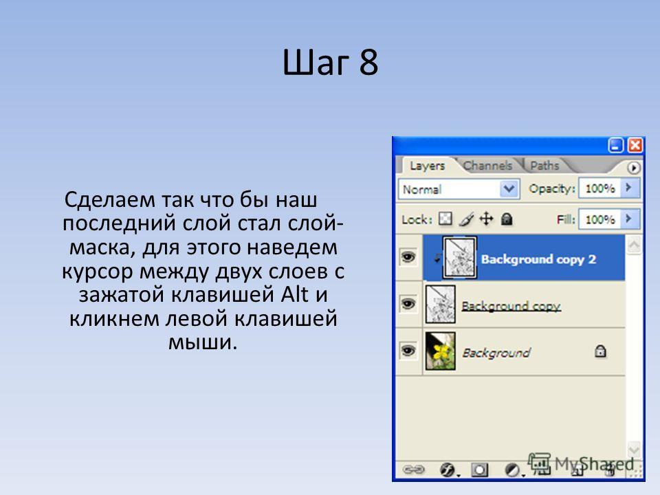 Шаг 8 Сделаем так что бы наш последний слой стал слой- маска, для этого наведем курсор между двух слоев с зажатой клавишей Alt и кликнем левой клавишей мыши.
