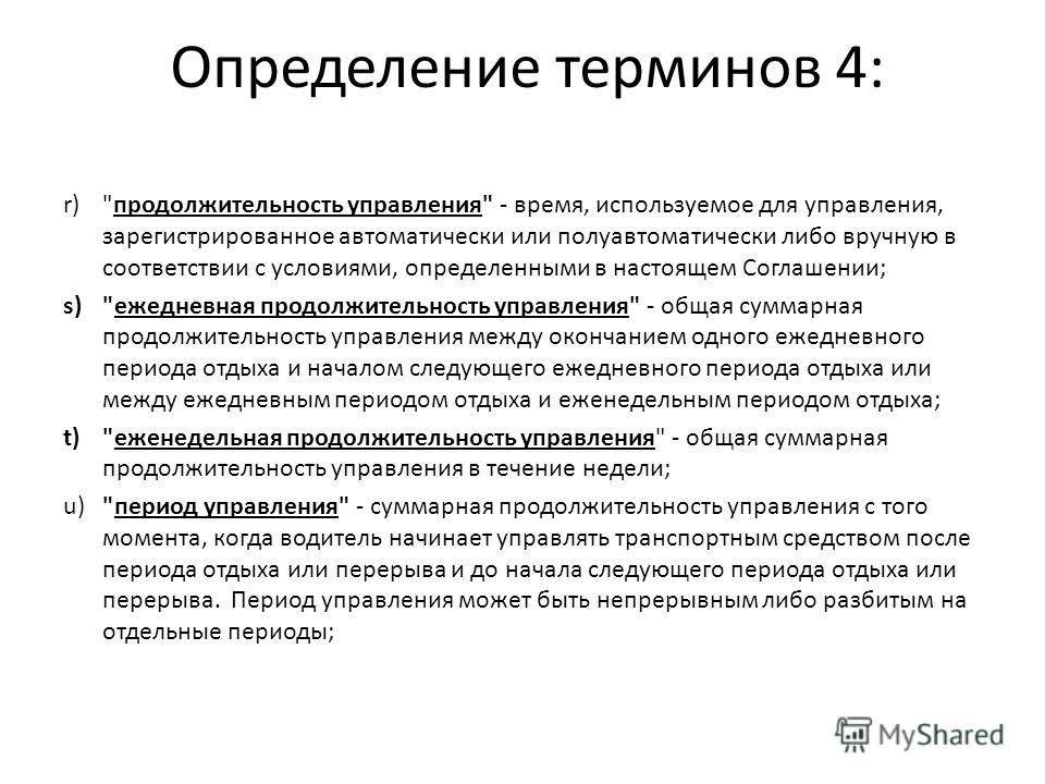 Определение терминов 4: r)