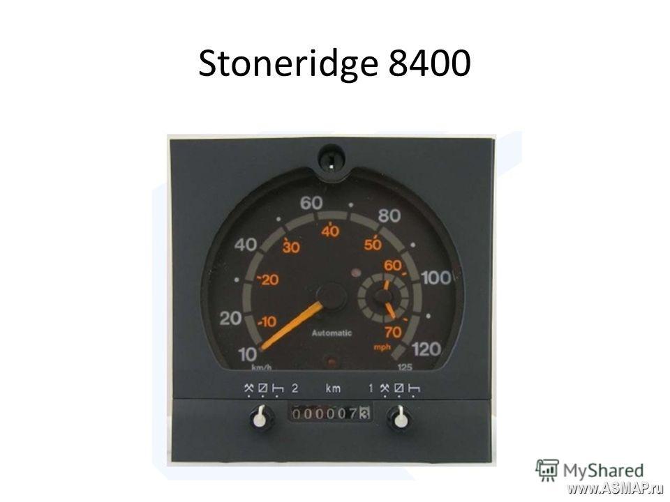 Stoneridge 8400 www.ASMAP.ru