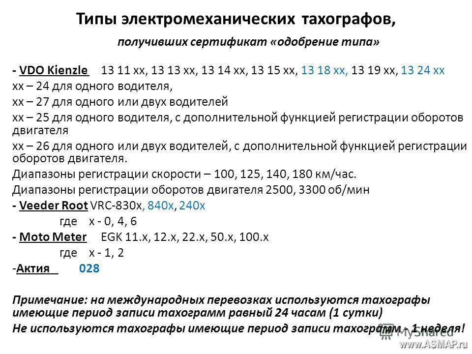 Типы электромеханических тахографов, получивших сертификат «одобрение типа» - VDO Kienzle 13 11 хх, 13 13 хх, 13 14 хх, 13 15 хх, 13 18 хх, 13 19 хх, 13 24 хх хх – 24 для одного водителя, хх – 27 для одного или двух водителей хх – 25 для одного водит