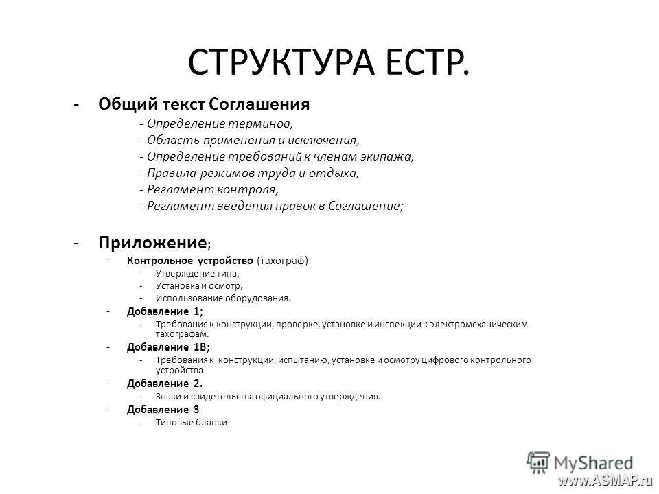 СТРУКТУРА ЕСТР. -Общий текст Соглашения - Определение терминов, - Область применения и исключения, - Определение требований к членам экипажа, - Правила режимов труда и отдыха, - Регламент контроля, - Регламент введения правок в Соглашение; -Приложени