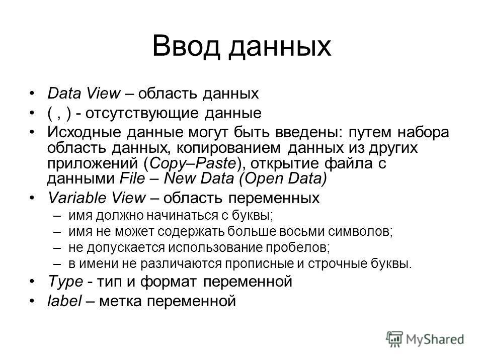 Ввод данных Data View – область данных (, ) - отсутствующие данные Исходные данные могут быть введены: путем набора область данных, копированием данных из других приложений (Copy–Paste), открытие файла с данными File – New Data (Open Data) Variable V