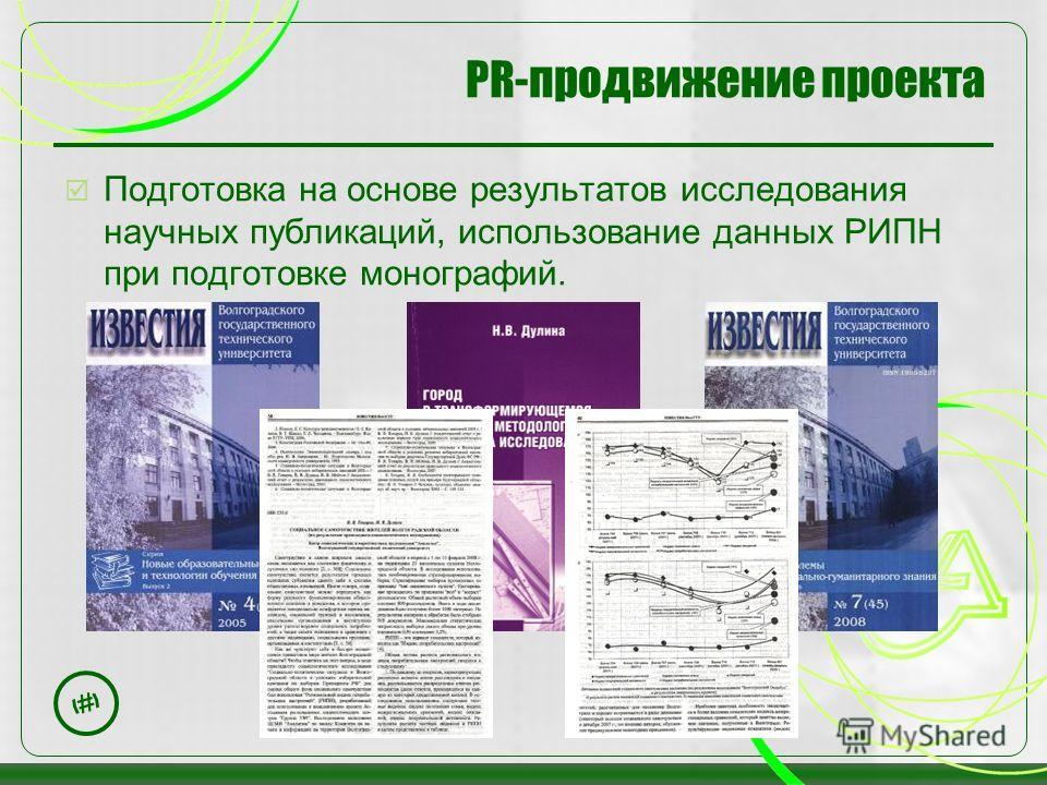 39 PR-продвижение проекта Подготовка на основе результатов исследования научных публикаций, использование данных РИПН при подготовке монографий.