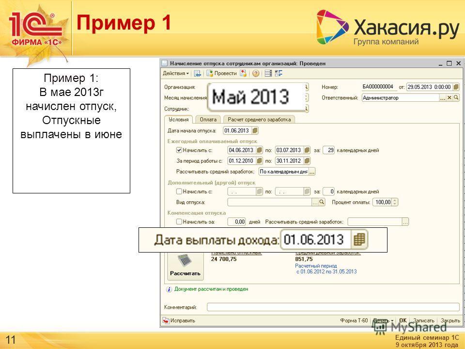 Единый семинар 1С 9 октября 2013 года 11 Пример 1: В мае 2013г начислен отпуск, Отпускные выплачены в июне Пример 1
