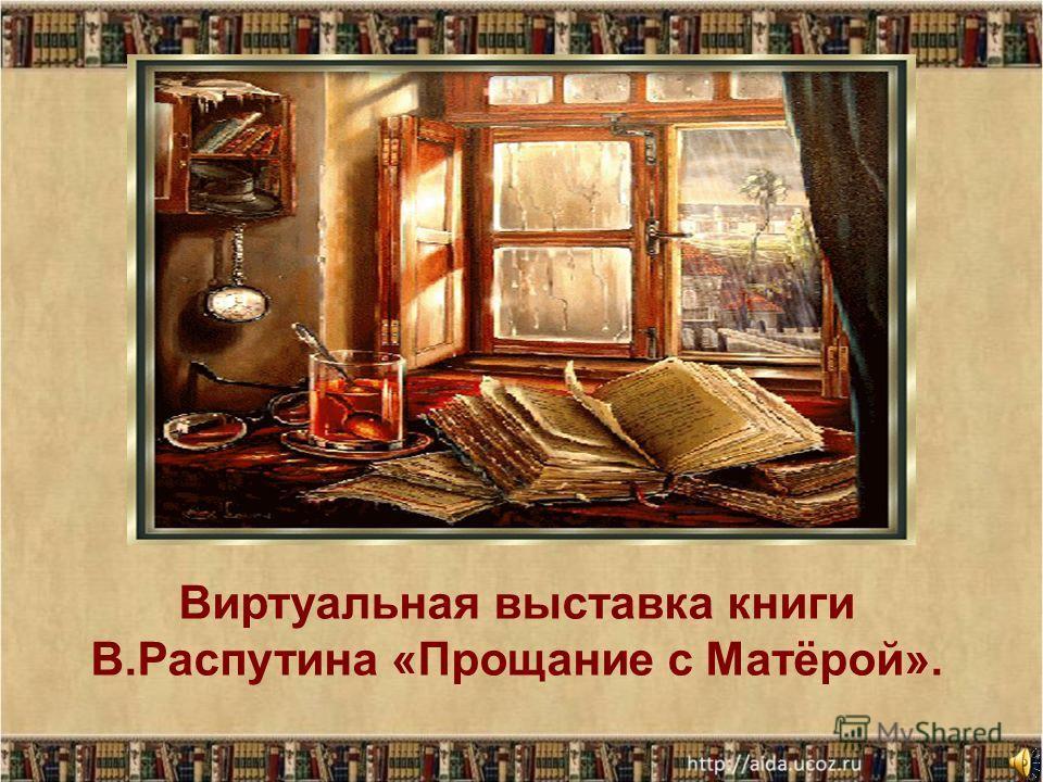 Виртуальная выставка книги В.Распутина «Прощание с Матёрой».