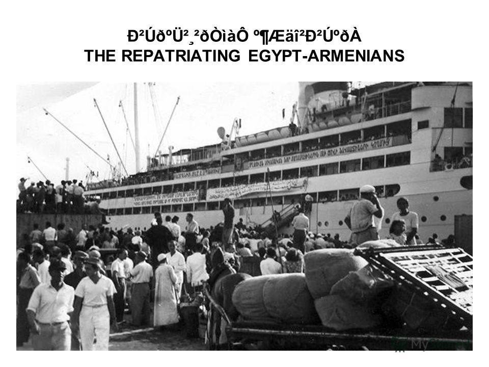 вÚðºÜ²¸²ðÒìàÔ º¶Æäî²Ð²ÚºðÀ THE REPATRIATING EGYPT-ARMENIANS
