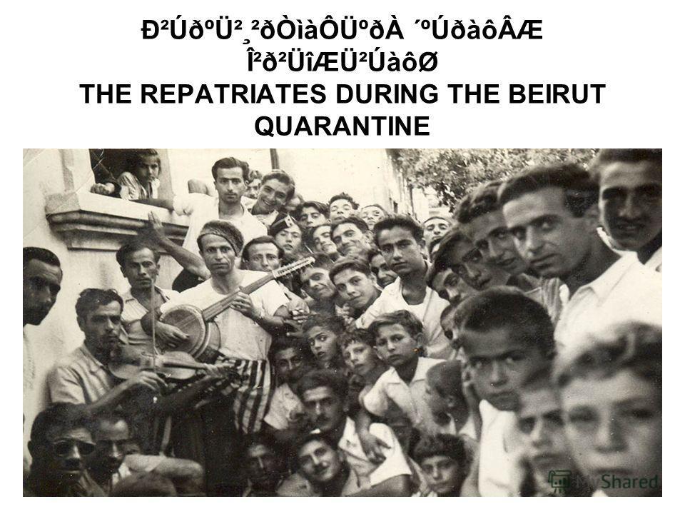 вÚðºÜ²¸²ðÒìàÔܺðÀ ´ºÚðàôÂÆ Î²ð²ÜîÆܲÚàôØ THE REPATRIATES DURING THE BEIRUT QUARANTINE