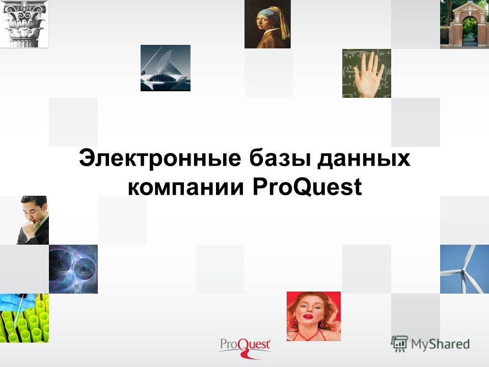 Электронные базы данных компании ProQuest