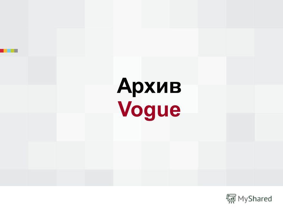 Архив Vogue