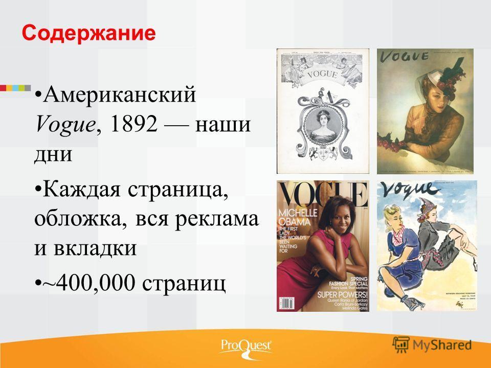 Содержание Американский Vogue, 1892 наши дни Каждая страница, обложка, вся реклама и вкладки ~400,000 страниц