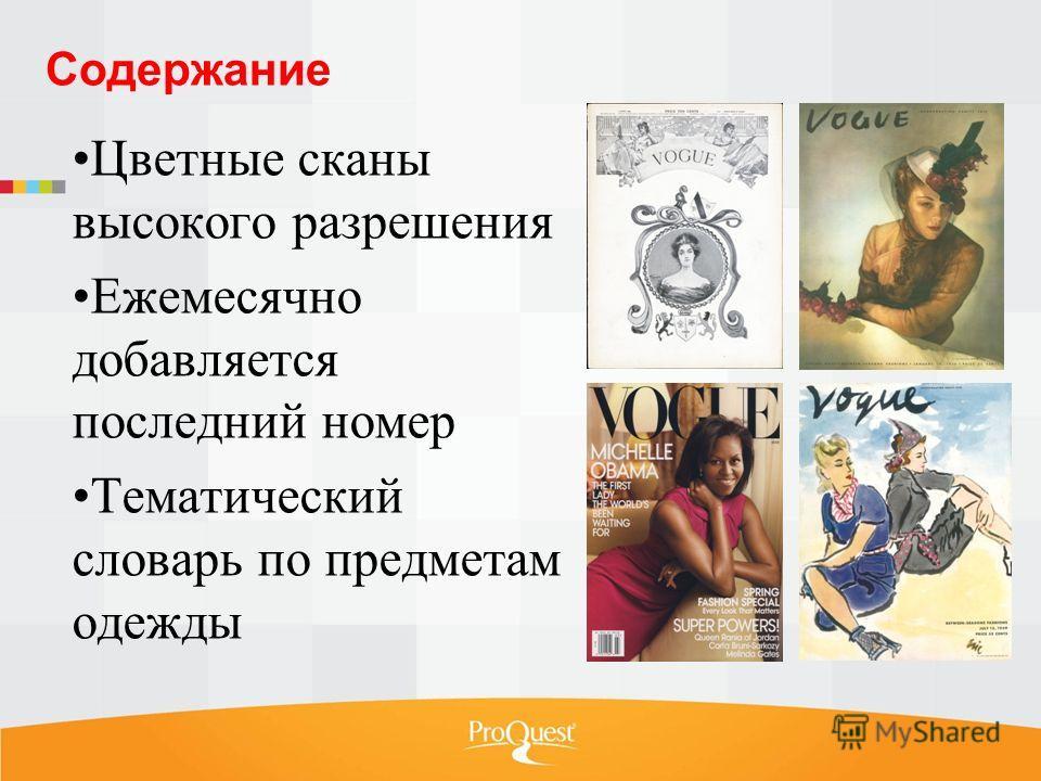 Содержание Цветные сканы высокого разрешения Ежемесячно добавляется последний номер Тематический словарь по предметам одежды