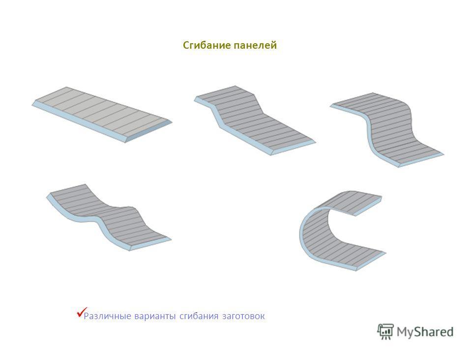 Различные варианты сгибания заготовок Сгибание панелей