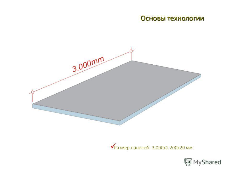 Размер панелей: 3.000x1.200x20 мм Основы технологии
