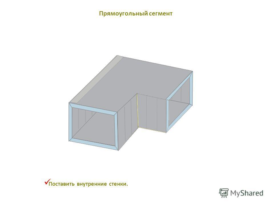 Поставить внутренние стенки. Прямоугольный сегмент
