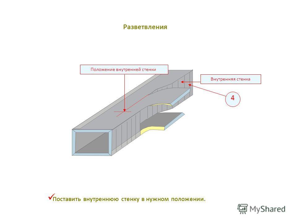Поставить внутреннюю стенку в нужном положении. Положение внутренней стенки 4 Внутренняя стенка Разветвления
