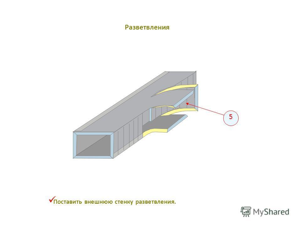 Поставить внешнюю стенку разветвления. 5 Разветвления