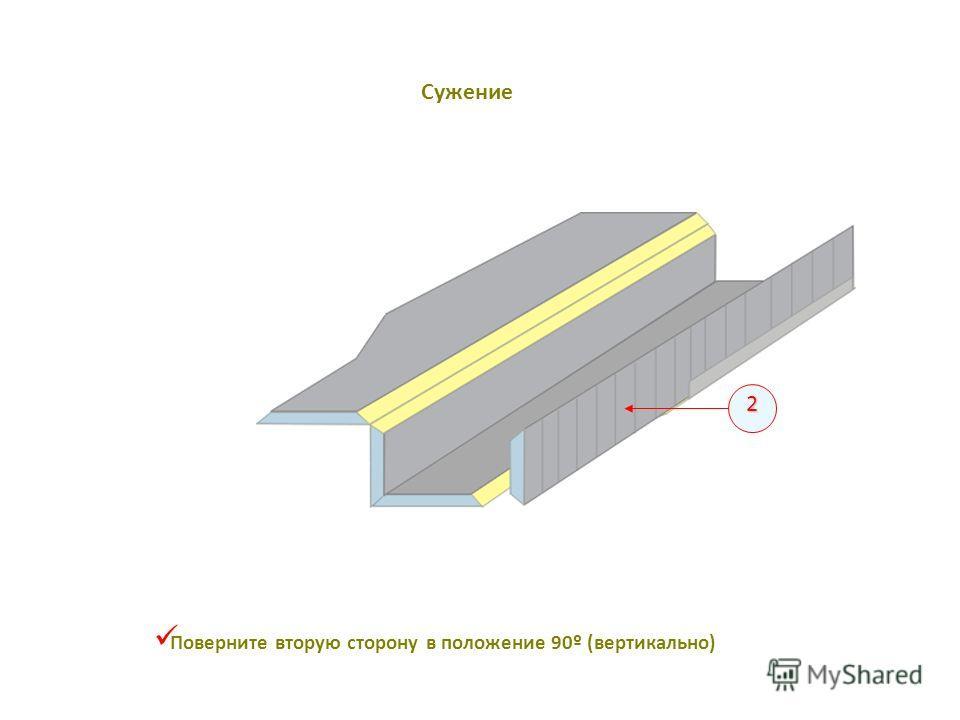 2 Поверните вторую сторону в положение 90º (вертикально) Сужение
