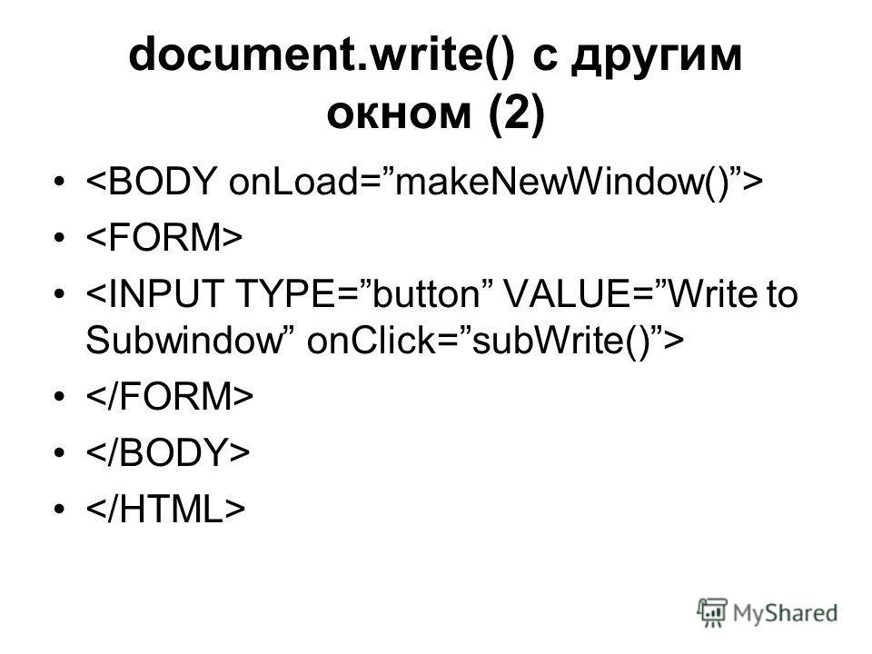 document.write() c другим окном (2)