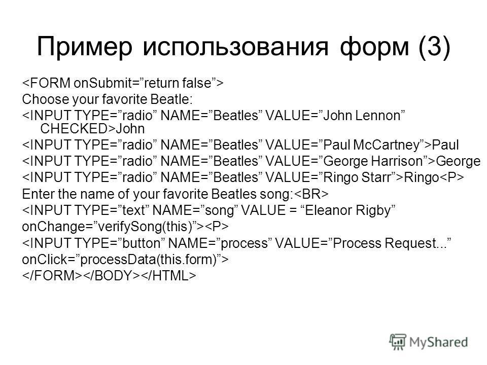 Пример использования форм (3) Choose your favorite Beatle: John Paul George Ringo Enter the name of your favorite Beatles song: