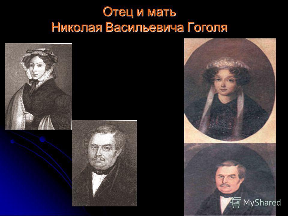 Отец и мать Николая Васильевича Гоголя